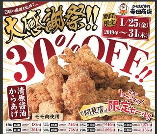 30%オフ!【石岡店・阿見店限定】大感謝祭!