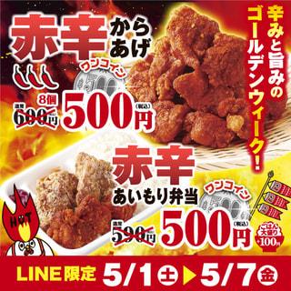 【5/1~赤辛からあげ販売スタート LINEクーポン配信】