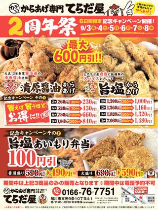 【9/3~8 旭川店2周年祭開催】