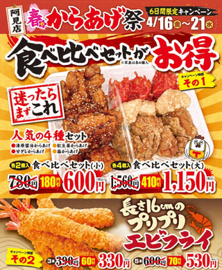 【阿見店限定 春のからあげ祭 4/16~21】